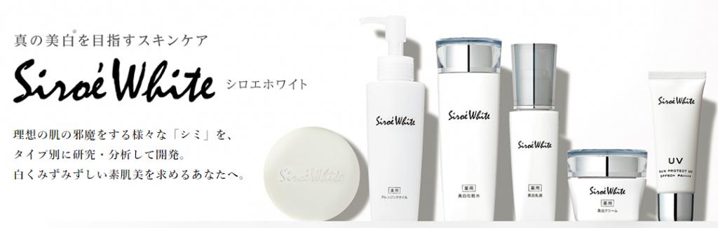 https://www.nanoegg.jp/brand/siroewhite/index.html