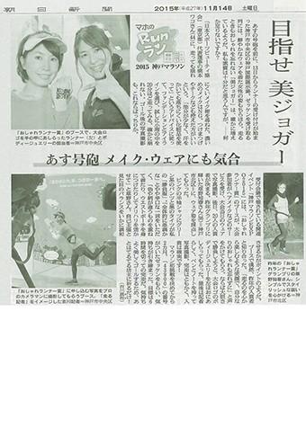 朝日新聞s