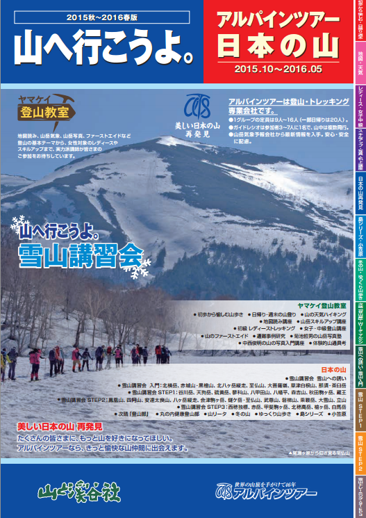alpine tour.com japan 2015pdf 15fuyu_ja36.pdf