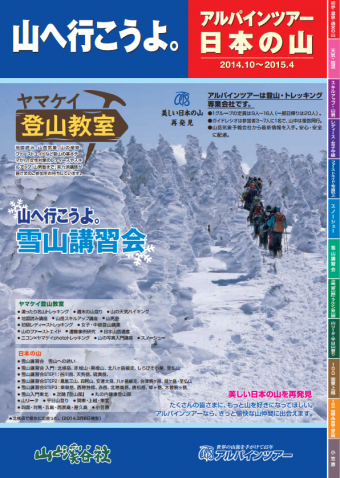 alpine tour.com japan images 2014fuyu_ja.pdf