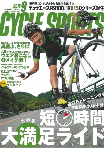 サイクルスポーツ-1