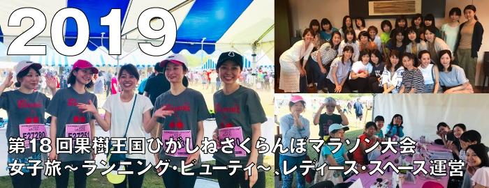第18回果樹王国ひがしねさくらんぼマラソン大会 女子旅~ランニング・ビューティ~、レディース・スペース運営