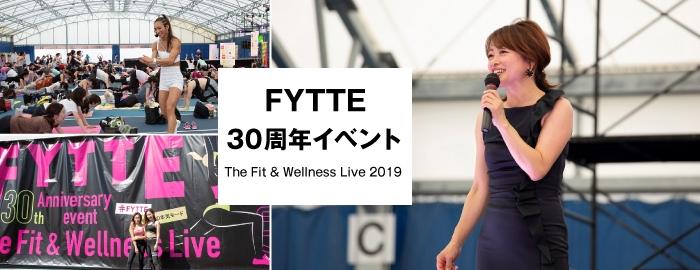 FYTTE30周年イベント