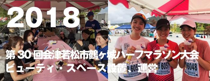 第30回会津若松市鶴ヶ城ハーフマラソン大会にてビューティ・スペース設置、運営