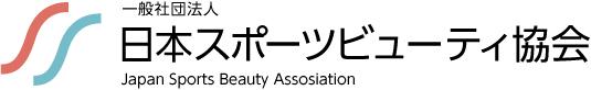 一般社団法人日本スポーツビューティ協会